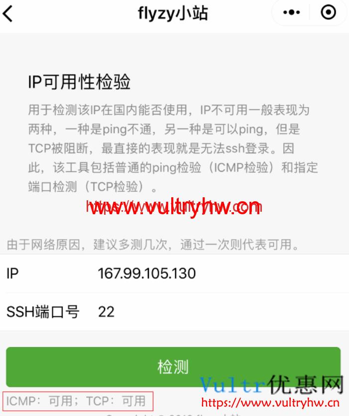 Vultr SSH端口可用性检测结果