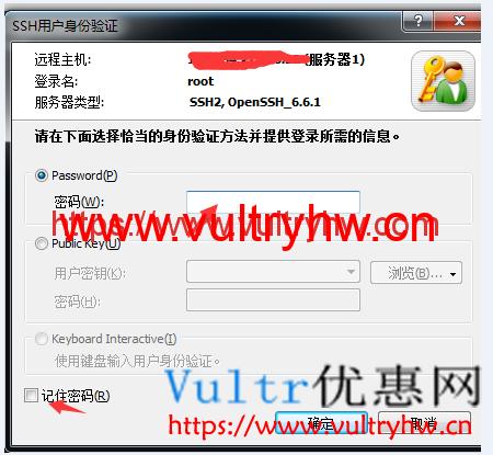 Xshell远程连接Vultr密码