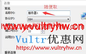 Xshell远程连接Vultr信息
