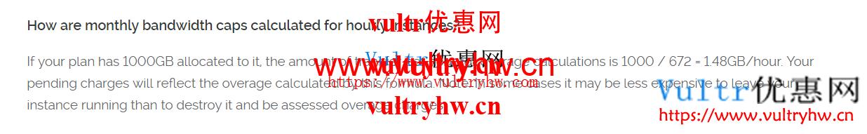 Vultr流量限制