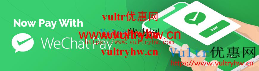 vultr支持微信支付