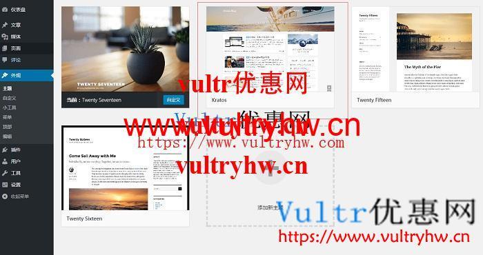 vultr wordpress主题