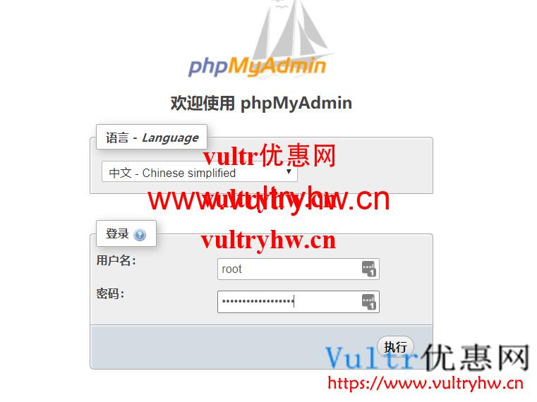 vultr-phpmyadmin