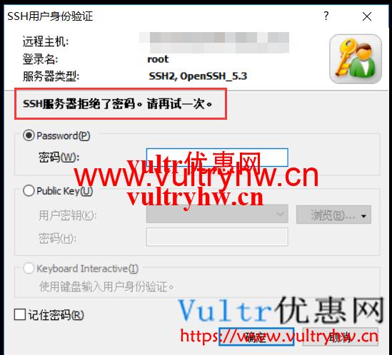 Xshell连接VULTR SSH服务器拒绝了密码,请再试一次