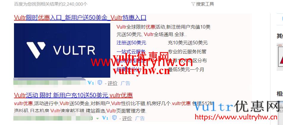 Vultr充10送50广告