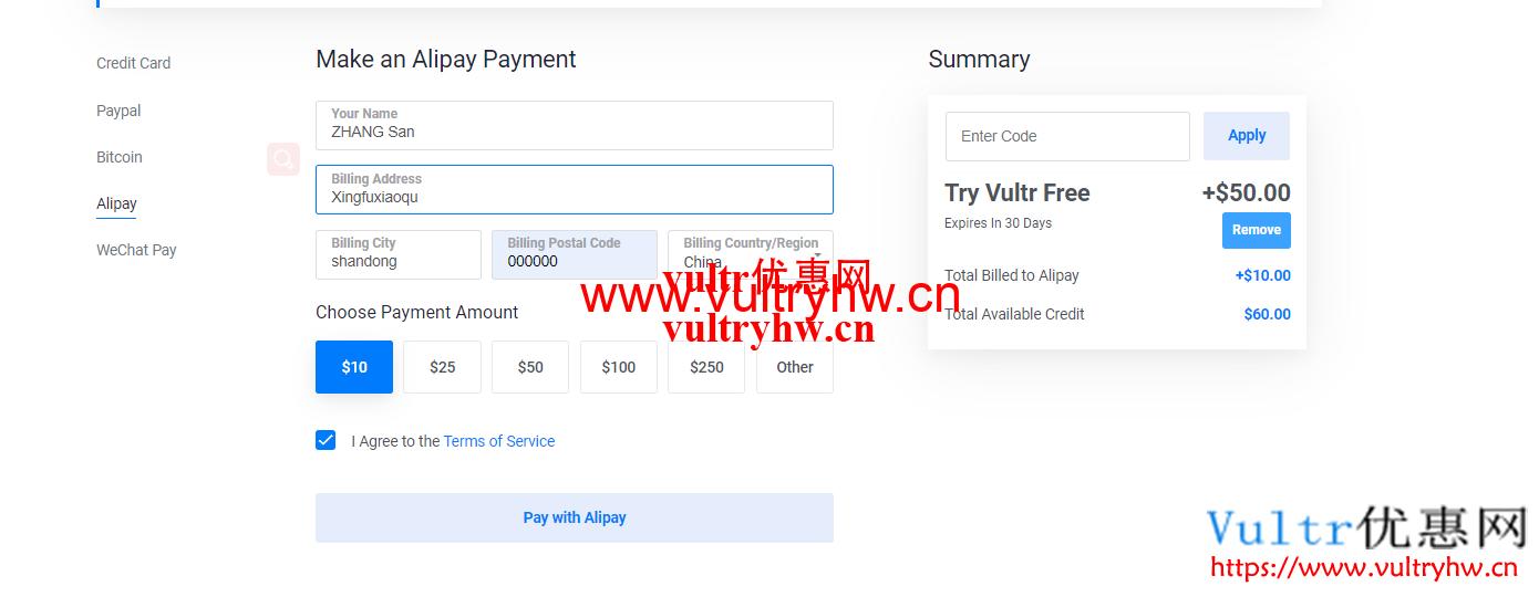 Vultr账单信息