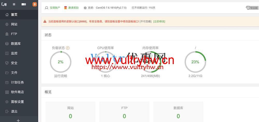 Vultr VPS安装宝塔教程