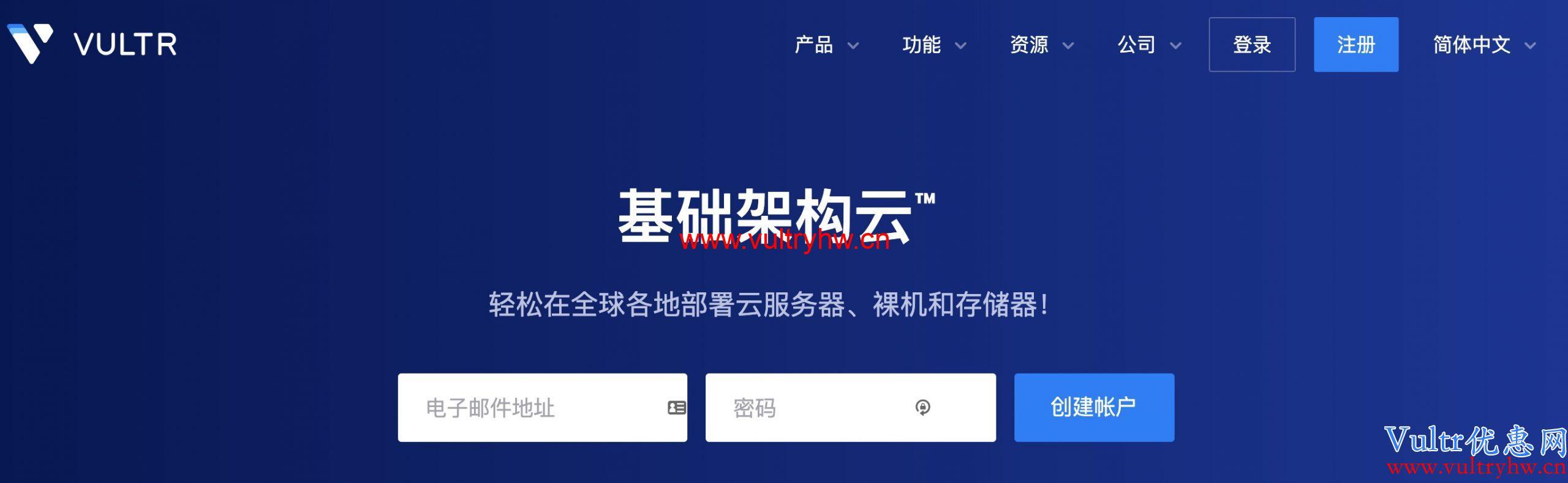 Vultr中文版官网