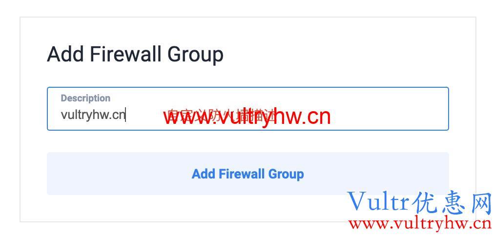 Vultr添加防火墙规则